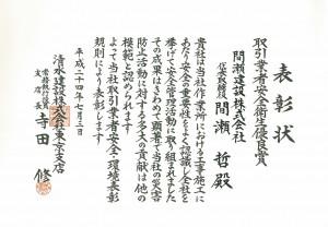 2012.7.3安全衛生優良(清水)